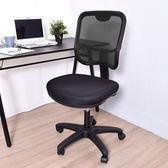 凱堡 三服貼中背透氣網背電腦椅/辦公椅【A12053】
