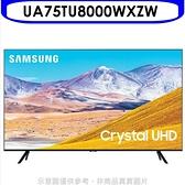 《結帳打95折》三星【UA75TU8000WXZW】75吋4K電視_只有一台