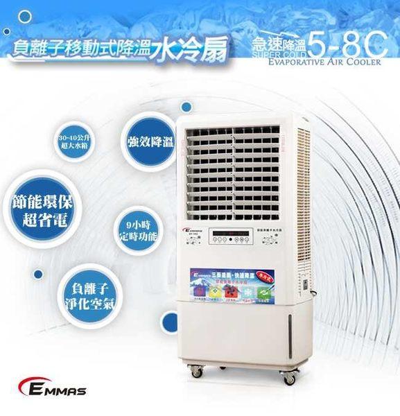 +南屯手機王+ Emmas 移動式水冷扇 (SY-163 (30公升)) 【宅配免運費】