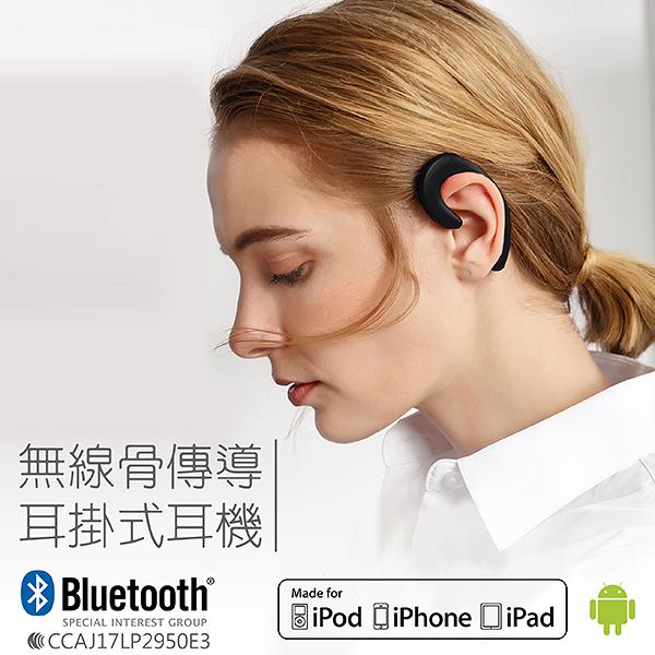 M-E8 藍牙無線骨傳導耳掛式耳機 藍芽 藍牙耳機 無線耳機 手機配件 掛耳式 骨傳導