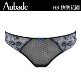 Aubade-快樂花園M-L刺繡蕾絲丁褲(藍)HB