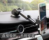 汽車用出風口吸盤式導航儀表台