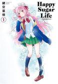 Happy Sugar Life ~幸福甜蜜生活~(1)(限定版)