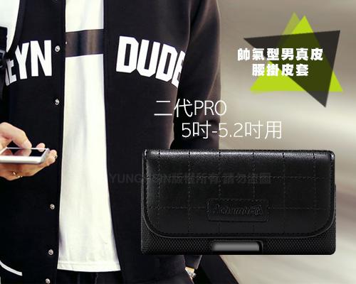 第二代Pro Achamber型男旋轉腰夾腰掛橫式皮套-For OPPO A39 / A57