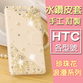 HTC Desire19+ U19e U12 Life U12+ Desire12+ U11 EYEs U11+ UUltra 手機皮套 水鑽皮套 客製化 訂做 珍珠花皮套