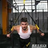 懸掛式訓練帶拉力繩健身器材家用男全阻力訓練健身繩子拉力帶  遇見生活