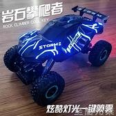 遙控車 遙控越野車充電動汽車兒童噴霧遙控車高速四驅攀爬車男孩賽車玩具 至簡元素