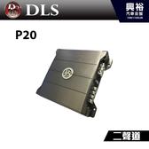 【DLS】瑞典 P20 二聲道擴大器*公司貨