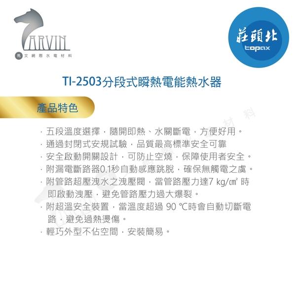 【莊頭北】 TI-2503 6公升 分段瞬熱式 電熱水器