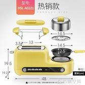 小熊烤面包機家用多功能2片土司早餐神器迷你多士爐全自動吐司機 220vNMS名購居家