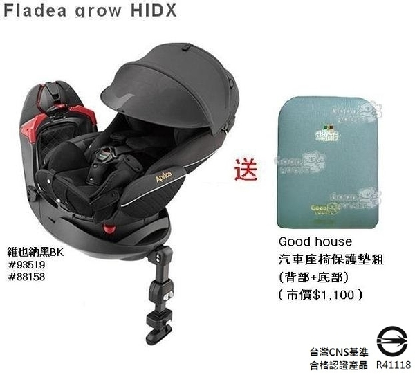 【優兒房】 Aprica 新生兒平躺型嬰幼兒汽車安全座椅 Fladea grow HIDX 維也納黑 BK 贈 汽車座椅保護墊