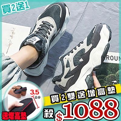 任選2+1雙1088運動鞋學院風潮流時尚加絨保暖運動鞋【08B-S0421】
