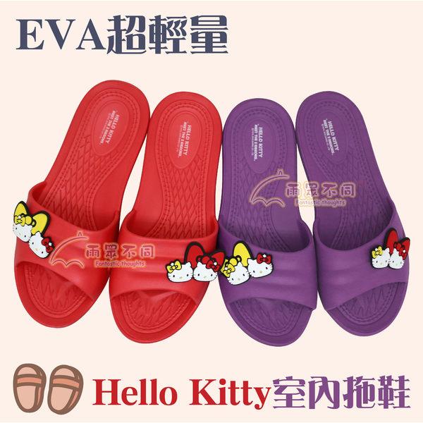 【雨眾不同】三麗鷗 Hello Kitty 雙胞胎立體大臉 蝴蝶結 超輕量EVA拖鞋 居家室內浴室拖鞋 紅 / 紫