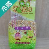 【豆豆家族】玉米花600G/包【愛買冷藏】