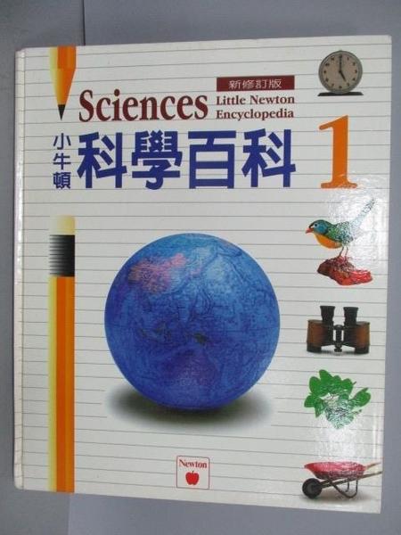 【書寶二手書T8/科學_PQB】小牛頓科學百科1