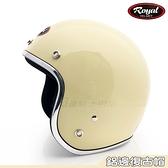 送長鏡 ROYAL 安全帽 復古帽 象牙白 鋁邊 精裝版 23番 3/4罩 半罩復古帽 復古安全帽