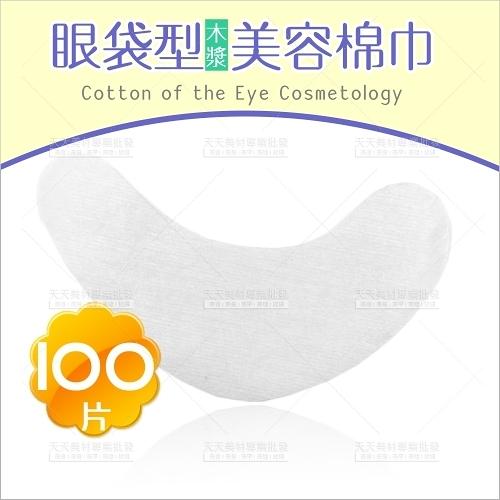 碧丹儂眼袋型美容棉片-100入(眼膜)眼周專用[50925]