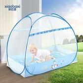 嬰兒床蚊帳蒙古包新生兒童寶寶蚊帳罩免安裝通用有底可折疊 非凡小鋪 JD