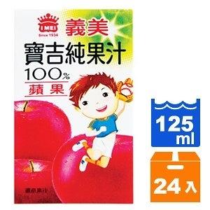 義美 寶吉純果汁-蘋果 125ml (24入)/箱【康鄰超市】