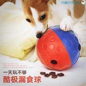 漏食球狗狗玩具大型犬益智磨牙耐咬【洛麗的雜貨鋪】