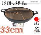 日本製鐵鍋-IWACHU  33cm-岩...