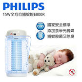 【飛利浦 PHILIPS 】15W 全方位捕蚊燈 (E800R)