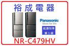 【高雄裕成電器】Panasonic國際牌ECONAVI變頻468公升三門電冰箱 NR-C479HV 107/2/21前購買送贈品