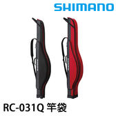 漁拓釣具 SHIMANO RC-031Q 黑 / 紅 / 藍 #135RW 寬版 (竿袋)