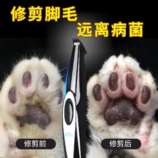 寵物剃毛器狗狗剃腳器貓咪剃腳毛神器寵物電推剪狗推子剃毛器不傷皮膚低噪音