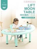 幼兒園兒童升降桌椅套裝塑料桌子椅子寶寶學習桌玩具桌加厚月亮桌 MKS 卡洛琳