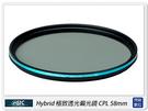 送USB 小米風扇~ STC Hybrid 極致透光 偏光鏡 CPL 58mm(58,公司貨)高透光