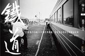 (二手書)鐵道•祕境:30座魅力小站╳5種經典樂趣,看見最浪漫的台灣鐵道故事