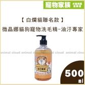 寵物家族-【白爛貓聯名款】微晶娜貓狗寵物洗毛精-油汙專家500ML