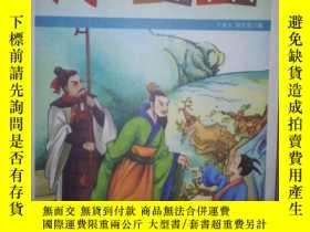 二手書博民逛書店F11罕見中華傳統美德百字經:問·不恥下問 一版一印Y16651