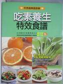 【書寶二手書T3/餐飲_XFE】吃素養生特效食譜_編輯部
