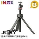 【24期0利率】JOBY TelePod PRO 可升降相機支架套装 JB65 自拍桿 三腳架 台閔公司貨
