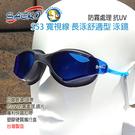 SAEKO 寬視線 長泳舒適型 泳鏡 S53 黑藍;蛙鏡;Swim Goggle;蝴蝶魚戶外