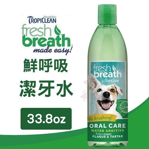 *KING WANG*鮮呼吸 Fresh breath 潔牙水 33.8oz/罐 寵物日常口腔衛生保健