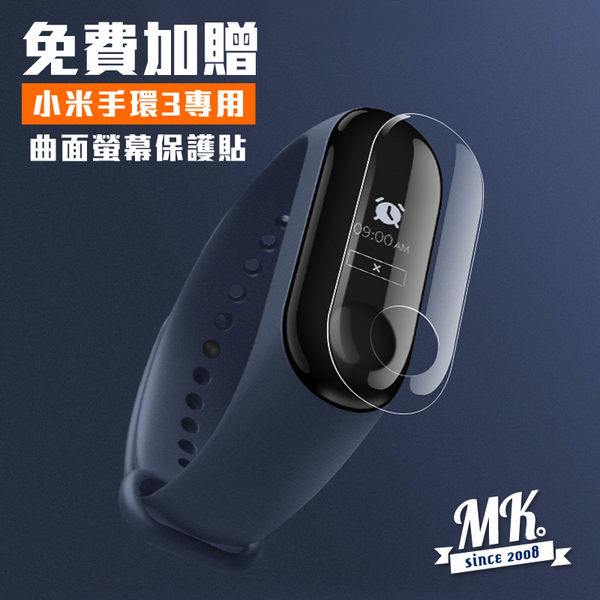 【MK馬克】小米手環3 矽膠彩色腕帶 單色替換錶帶 智能手環 藍芽手環 運動腕帶 送螢幕保護膜 錶膜