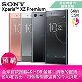 分期0利率 索尼 Sony Xperia XZ Premium 4+3G雙卡雙待 5.5吋 4G/64G 4K螢幕鏡面防水旗艦機