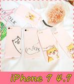 【萌萌噠】iPhone 7 (4.7吋) 萌萌少女粉系 可愛貓咪狗狗保護殼 全包邊矽膠軟殼 手機殼 手機套