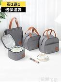便當包 飯盒手提包鋁箔加厚帶飯包上班族裝飯盒手提袋子便當袋大號保溫袋 【99免運】