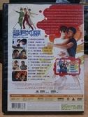 挖寶二手片-Y112-037-正版DVD-電影【奪命遊戲】-史蒂芬妮羅卡 尼恩康尼翰 斯米歐穆奇諾(直購價)
