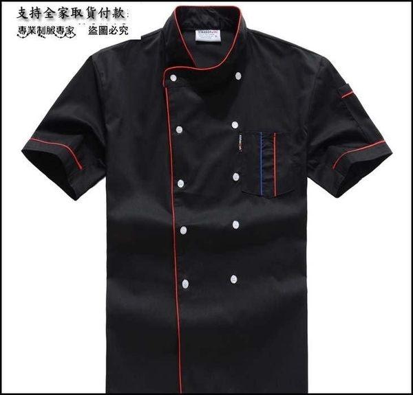 小熊居家料理店廚師工作服 酒店廚師服短袖夏季 後廚廚師工作服夏裝黑色特價