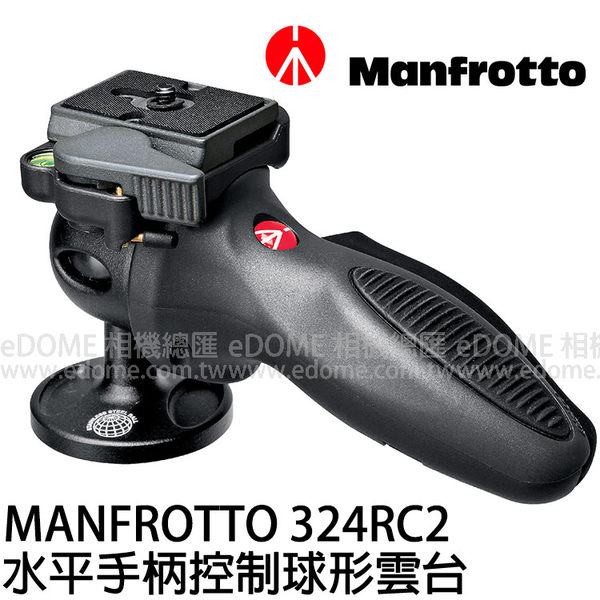 MANFROTTO 曼富圖 324RC2 水平手柄控制球形雲台 (24期0利率 免運 正成貿易公司貨)