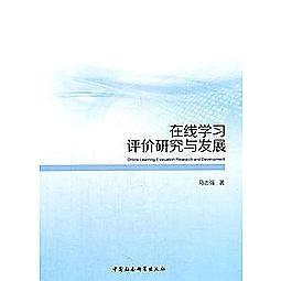 簡體書-十日到貨 R3Y【線上學習評價研究與發展】 9787520306386 中國社會科學出版社 作者:馬
