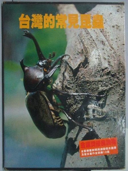 【書寶二手書T5/動植物_WFT】台灣的常見昆蟲_附殼
