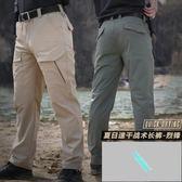 戰術褲  執政官夏季速干褲軍迷烈風透氣快干戰術褲特種兵超薄作訓工裝褲男