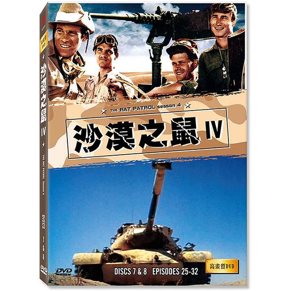 新動國際【沙漠之鼠第四季】The Rat Patrol DVD