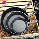 日本原礦鑄鐵鍋加厚加深無涂層迷你平底鍋家用小煎炒鍋電磁爐通用 『CR水晶鞋坊』